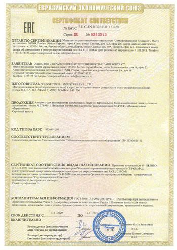 Сертификат продукции CONNECTWEL 2020-2025 гг.